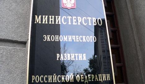Приказ Минэкономразвития РФ от 30.09.2011 № 531.